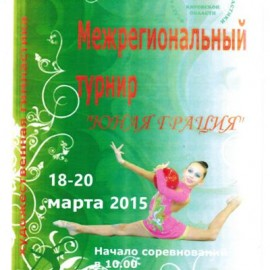 Кировский турнир