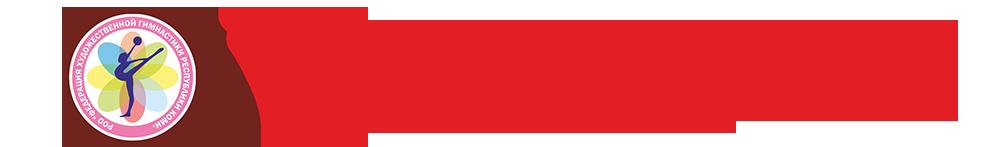 Федерация художественной гимнастики РК